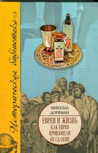 Дорфман Михаэль - Евреи и жизнь. Как евреи произошли от славян обложка книги