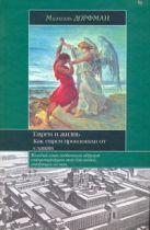 Дорфман Михаэль - Евреи и жизнь. Как евреи произошли от славян' обложка книги