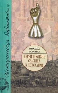 Дорфман Михаэль - Евреи и жизнь. Свастика в Иерусалиме обложка книги