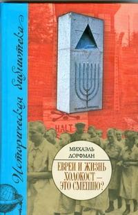 Дорфман Михаэль - Евреи и жизнь. Холокост - это смешно? обложка книги