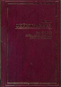 Фейхтвангер Л. - Еврей Зюсс. Гойя, или Тяжкий путь познания обложка книги
