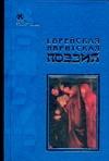 Еврейская ивритская поэзия. Первая половина ХХ века