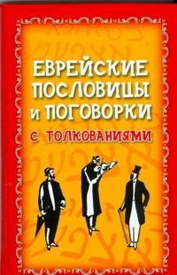 Еврейские пословицы и поговорки с толкованиями обложка книги