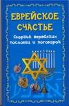 Еврейское счастье. Сборник еврейских пословиц и поговорок обложка книги