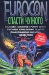 Синицын А. - Еврокон 2008: Спасти чужого обложка книги