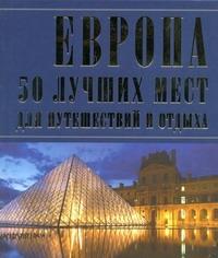 . - Европа : 50 лучших мест для путешествий и отдыха обложка книги