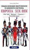 Функен Ф. - Европа XIX век обложка книги