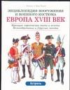 Функен Л. - Европа,  XVIII век обложка книги