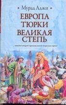 Аджи М. - Европа, тюрки, Великая Степь' обложка книги