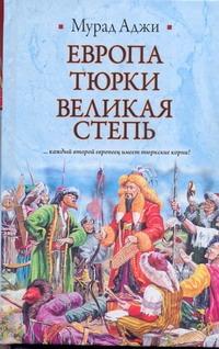 Аджи М. - Европа, тюрки, Великая Степь обложка книги