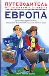 Босрок М.М. - Европа. Путеводитель по обычаям и этикету' обложка книги