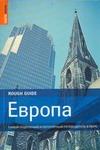 Европа. Самый подробный и популярный путеводитель в мире Адамкзак Сладомир