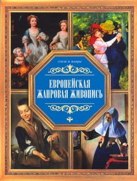 Жабцев В.М. - Европейская жанровая жизнь обложка книги