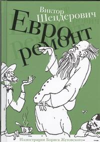 Евроремонт обложка книги