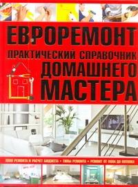 Евроремонт.Практический справочник домашнего мастера .