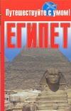 Кузнецова Е. - Египет обложка книги