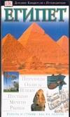 Семенкович М.А. - Египет обложка книги