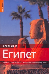 Египет Ричардсон Дэн
