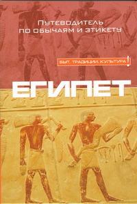 Египет Томалин Б.