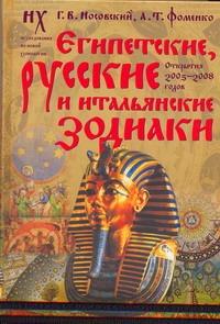 Носовский Г.В., Фоменко А.Т. - Египетские, русские и итальянские зодиаки обложка книги