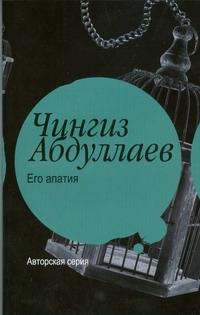 Абдуллаев Ч.А. - Его апатия обложка книги