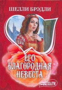 Брэдли Ш. - Его благородная невеста обложка книги