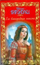 Брэдли Ш. - Его благородная невеста' обложка книги