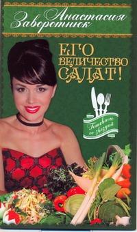 Заворотнюк А.Ю. - Его Величество- Салат! обложка книги