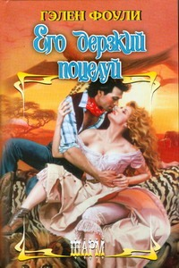 Фоули Г. - Его дерзкий поцелуй обложка книги