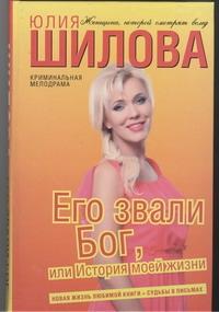 Шилова Ю.В. - Его звали Бог, или История моей жизни обложка книги
