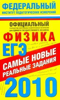 Берков А.В. - ЕГЭ..2010. Физика. Самые новые реальные задания обложка книги