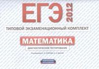 Семенов А.Л. - ЕГЭ - 2012. Математика:(конверт) Типовой экзаменационный комплект обложка книги