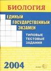 Каменский А.А. - ЕГЭ..2004. Биология. Типовые тестовые задания обложка книги