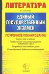ЕГЭ..2005. Литература. поурочное планирование. Тематическое планирование уроков п