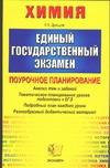 Дроздов А.А. - ЕГЭ..2005.Химия.Поурочное планирование обложка книги