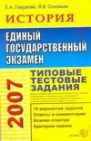 Гевуркова Е.А. - ЕГЭ..2007.История.Типовые тестовые задания обложка книги