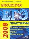 ЕГЭ..2008. Биология. Практикум по выполнению типовых тестовых заданий обложка книги