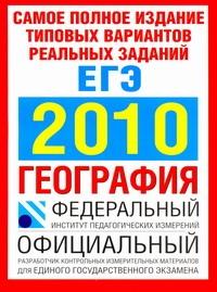 Соловьева Ю.А. - ЕГЭ..2010. География обложка книги