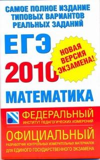 Семенов А.Л. - ЕГЭ..2010. Математика обложка книги