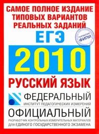 Цыбулько И.П. - ЕГЭ..2010. Русский язык обложка книги