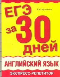 Музланова Е.С. - ЕГЭ за 30 дней. Английский язык обложка книги
