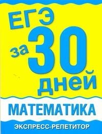 Власова А.П. - ЕГЭ за 30 дней. Математика обложка книги