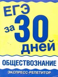 ЕГЭ за 30 дней. Обществознание. Экспресс-репетитор Половникова А.В.