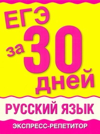 ЕГЭ за 30 дней: Русский язык. Экспресс-репетитор обложка книги