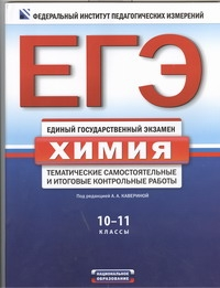 ЕГЭ. ФИПИ. Химия. (60x90/8) 10-11 классы. Тематические самостоятельные и итоговые работы. Каверина А.А.