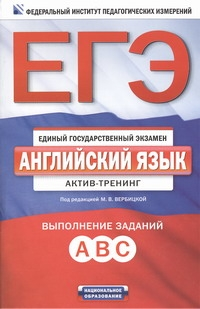 ЕГЭ-2013. ФИПИ. Английский язык. (60x90/16) Актив-тренинг. Вербицкая М. В.