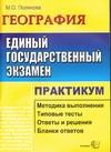 Полякова М.О. - ЕГЭ. География обложка книги