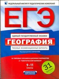 ЕГЭ. ФИПИ. География. (60x90/8) 31 вариант. Типовые экзаменационные варианты. Барабанов В.В.