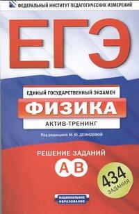 Демидова М.Ю. - ЕГЭ. ФИПИ. Физика. (60x90/16) Актив-тренинг. обложка книги