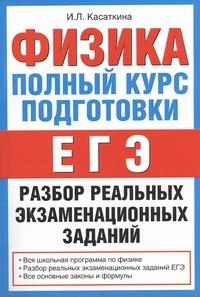 Касаткина И.Л. - ЕГЭ..Физика. ЕГЭ-2010. Полный курс подготовки обложка книги